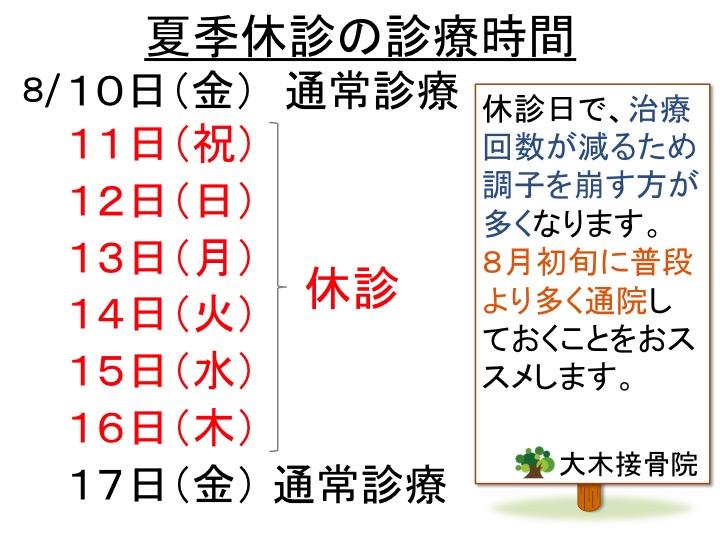 夏季休診のお知らせ!