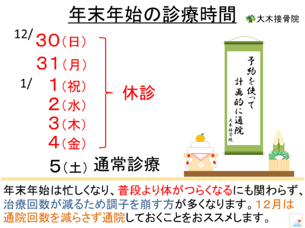 Read more about the article 年末年始の休診日のお知らせです!