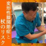 変形性膝関節症と杖のリスク