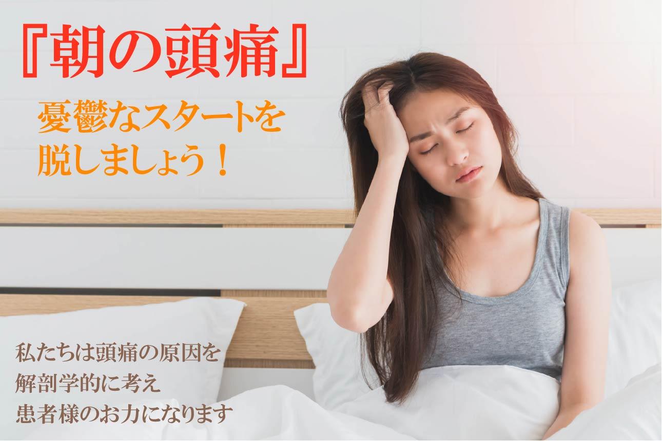 朝の頭痛の原因と対処法とは