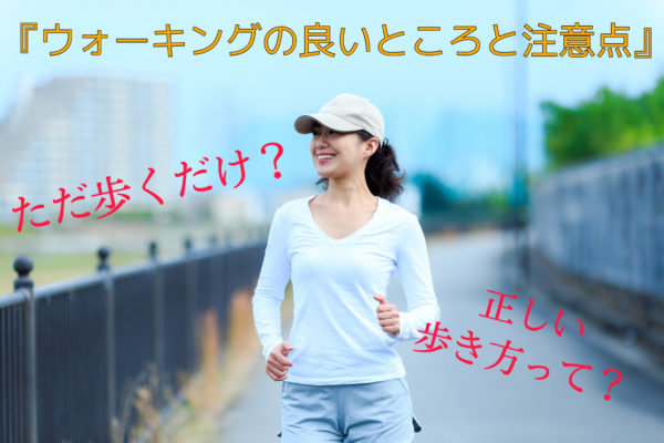 Read more about the article ウォーキングの良い所と注意点!