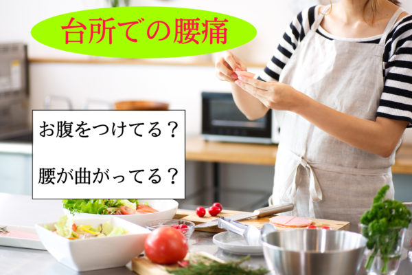 Read more about the article 台所で腰痛がおきる理由とは