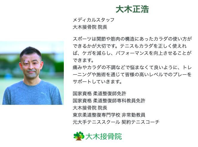 桜台庭球塾のホームページに大木接骨院が紹介