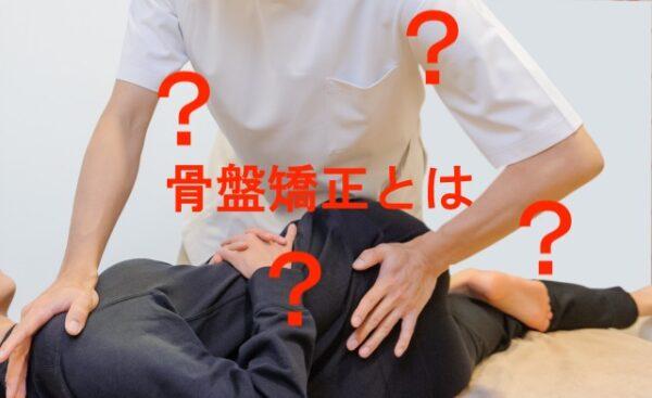 Read more about the article 骨盤からくる腰痛を筋膜リリースと運動療法で施術