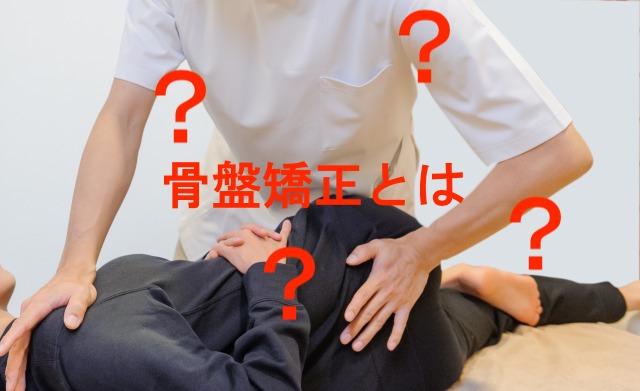 You are currently viewing 骨盤からくる腰痛を筋膜リリースと運動療法で施術